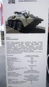 БТР-87